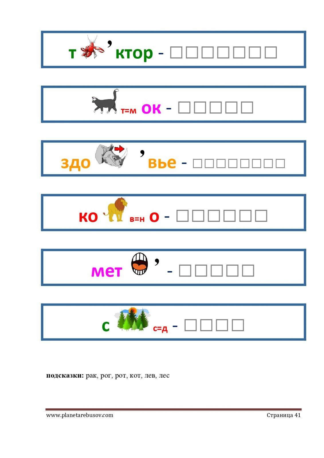 Ребусы: трактор, здоровье, метро, комок, колено, след