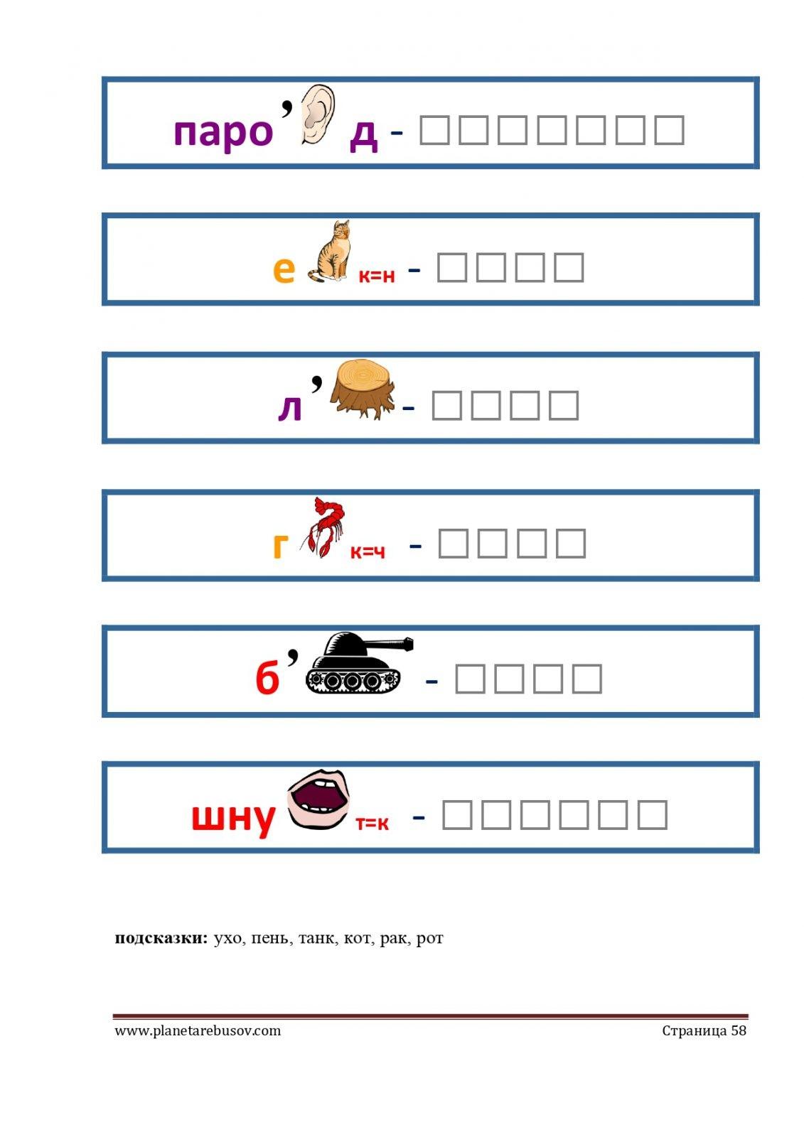 Ребусы: пароход, лень, банк, енот, грач, шнурок