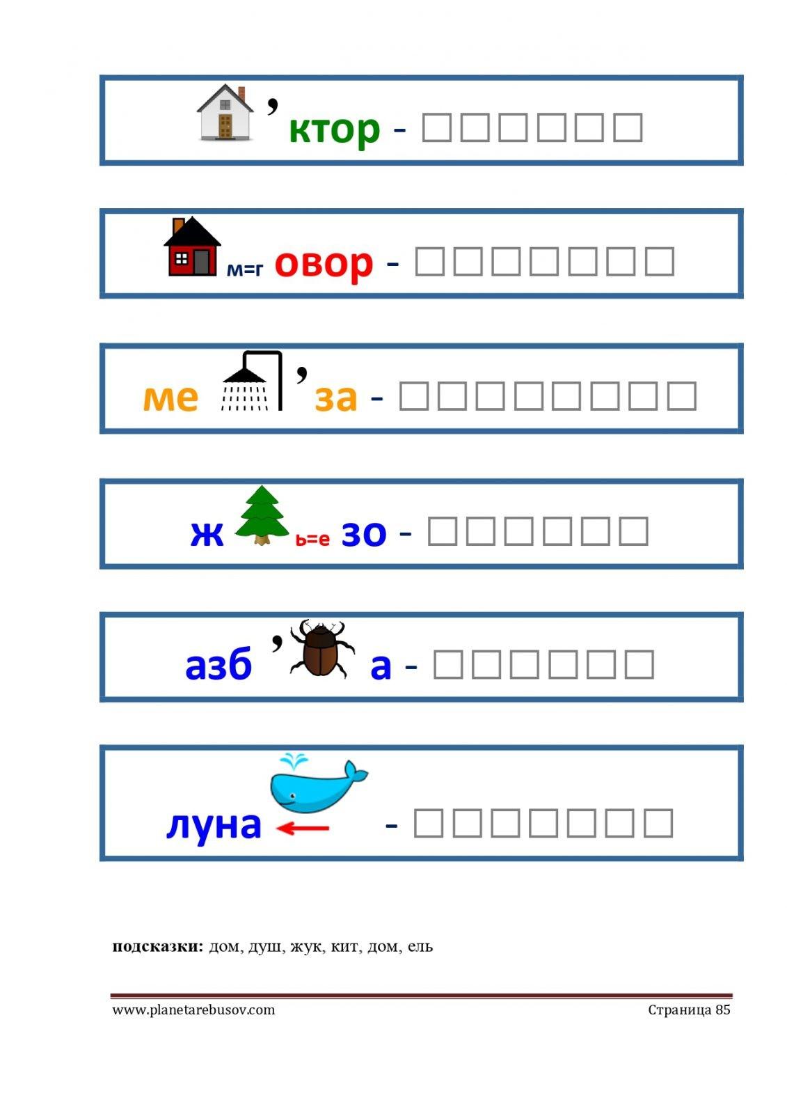 Ребусы: доктор, медуза, азбука, лунатик, договор, железо