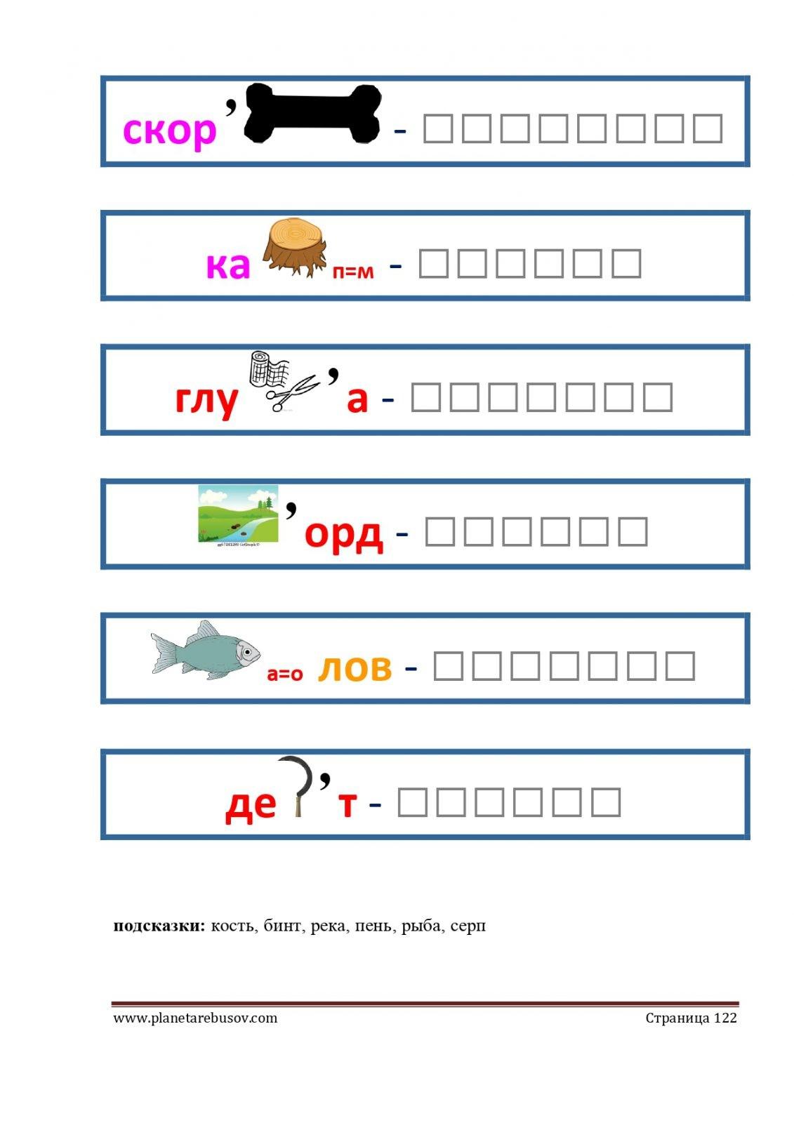 Ребусы: скорость, глубина, рекорд, камень, рыболов, десерт