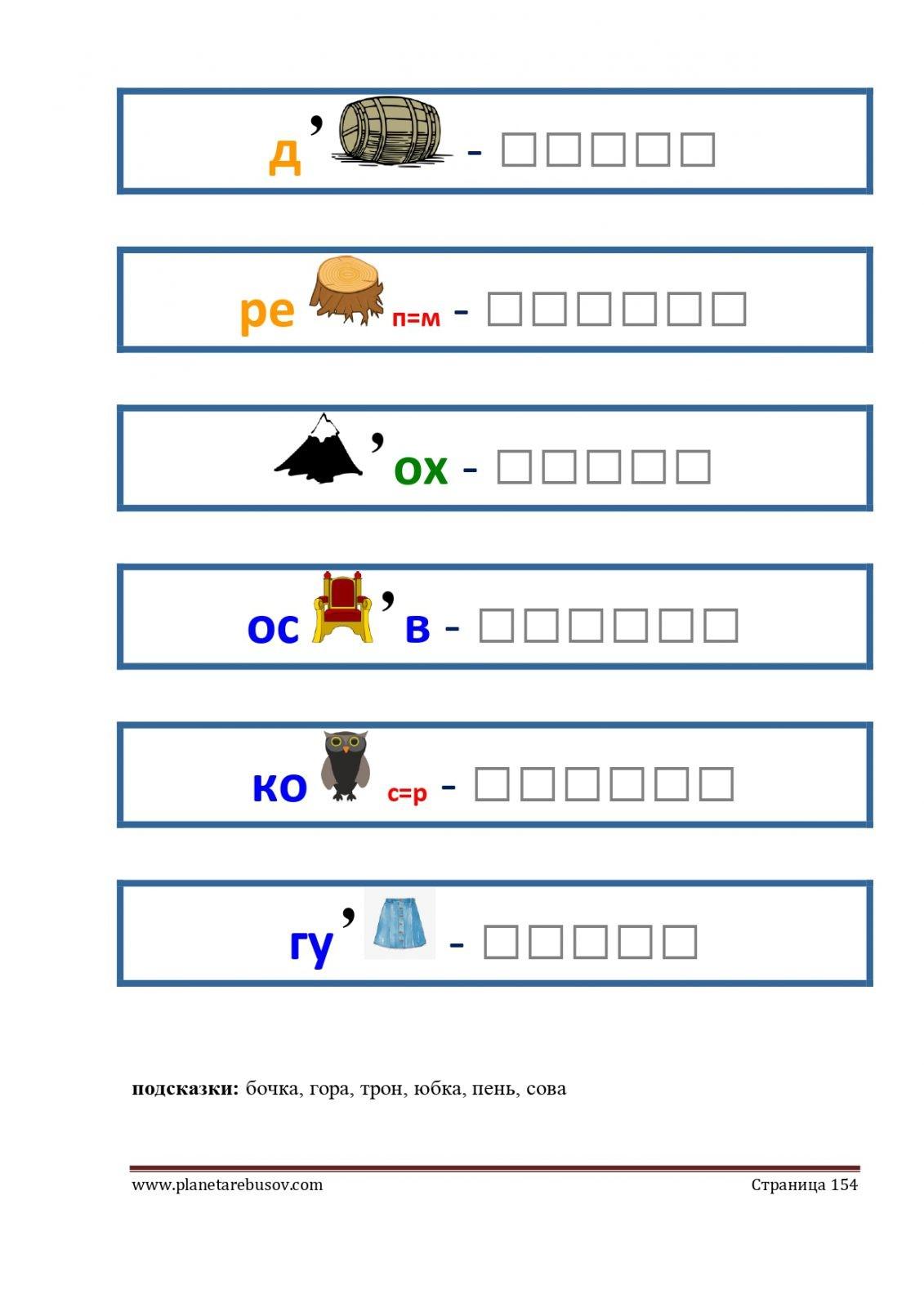 Ребусы: дочка, горох, остров, губка, ремень, корова