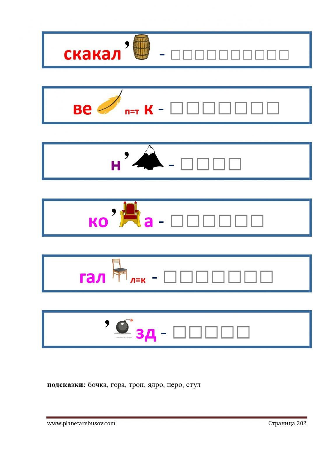 Ребусы: нора, корона, дрозд, ветерок, галстук, конь