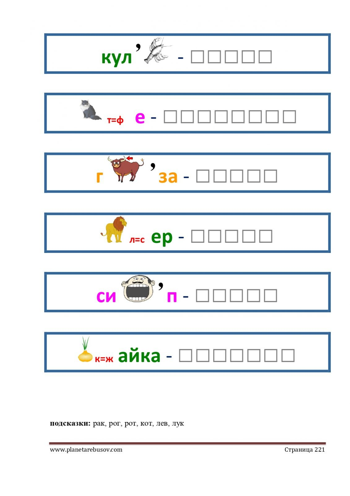 Ребусы: кулак, гроза, сироп, кофе, север, лужайка