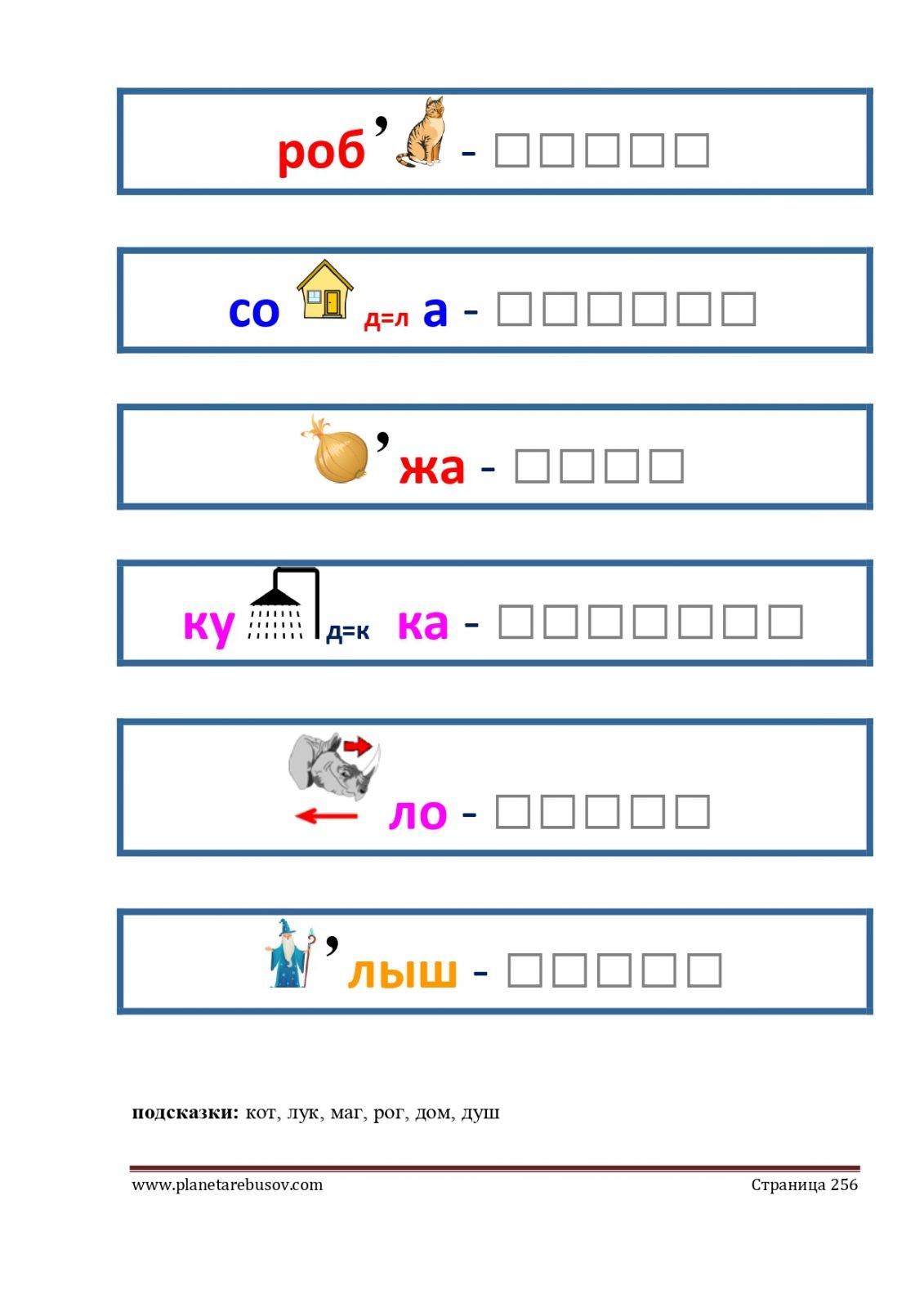 Ребусы: робот, лужа, малыш, горло, солома, кукушка