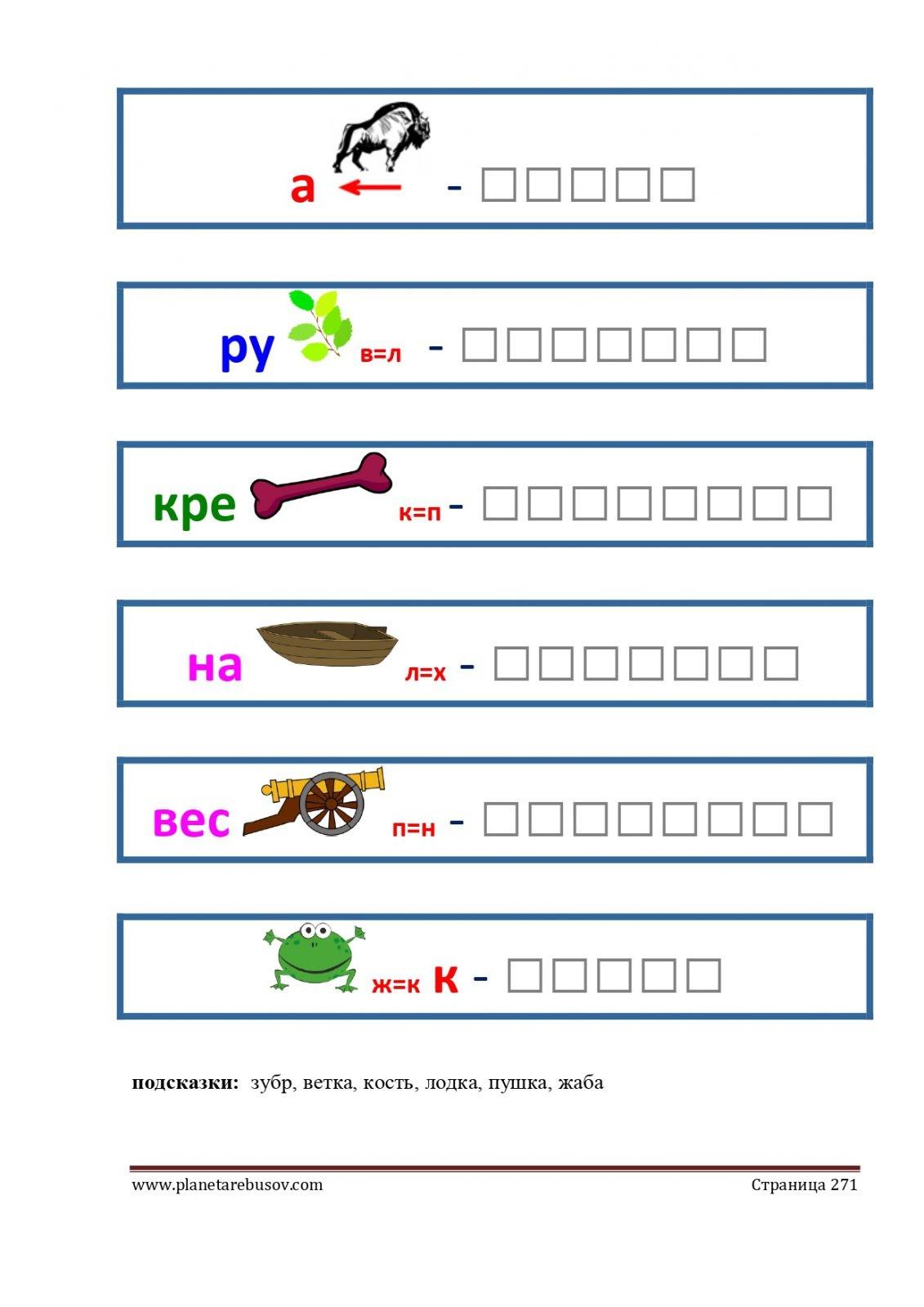 Ребусы: арбуз, рулетка, крепость, находка, веснушка, кабак