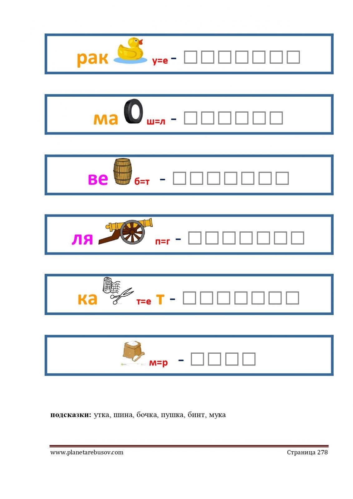 Ребусы: ракетка, малина, веточка, лягушка, кабинет, рука