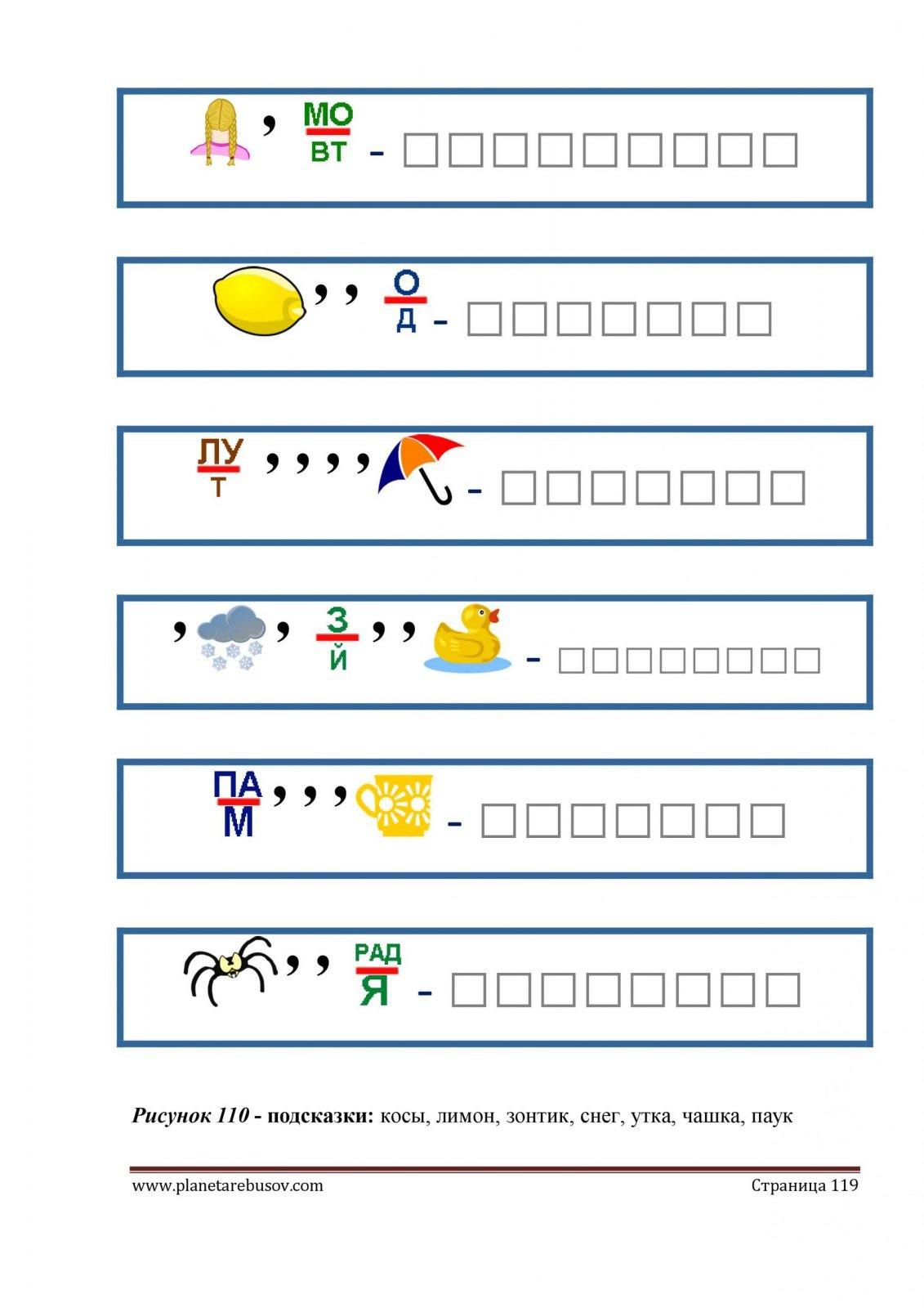 Ребусы-космонавт, лимонад, лунатик, незнайка, панамка, парадная