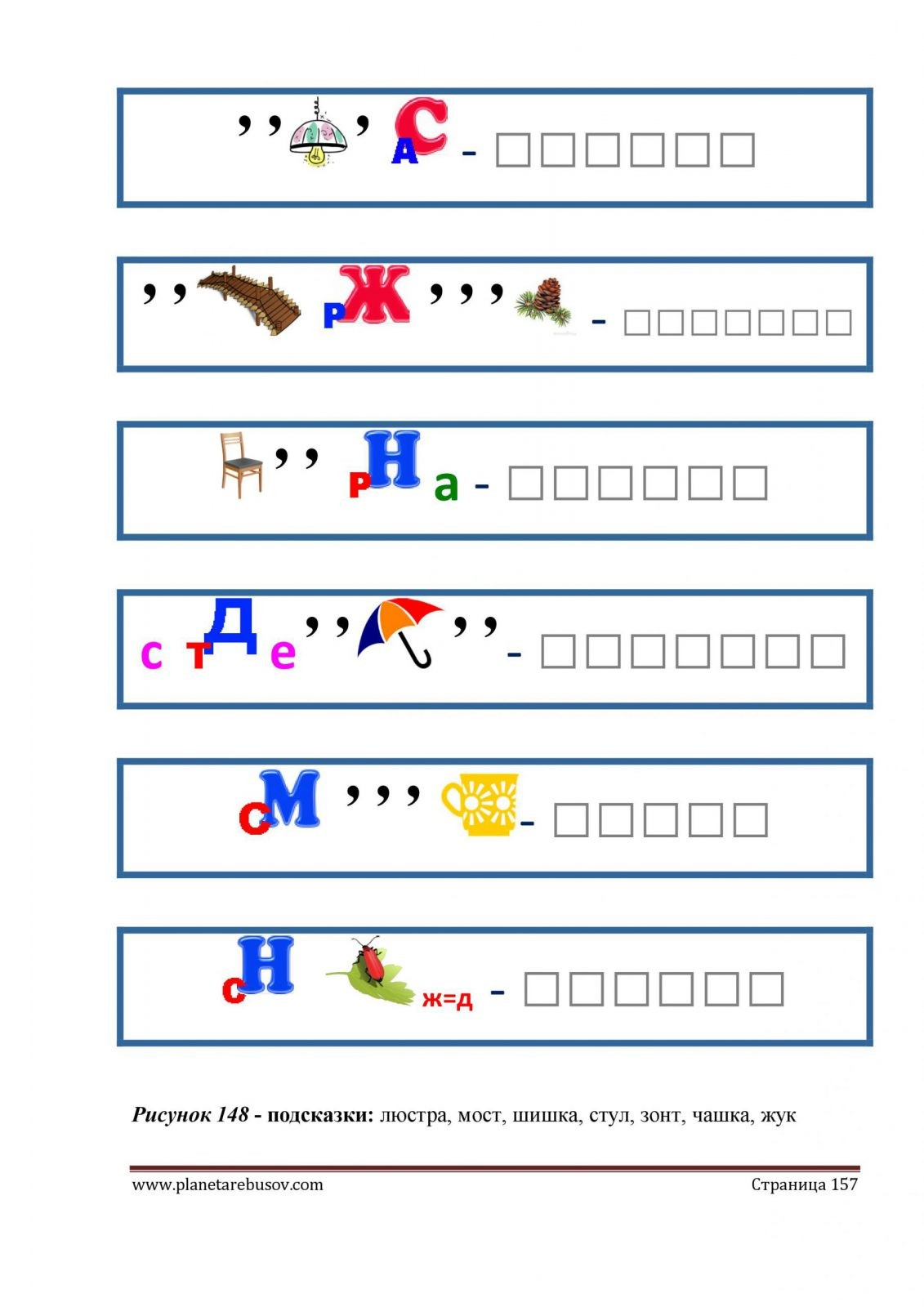 Ребусы-страус, стружка, струна, студент, сумка, сундук