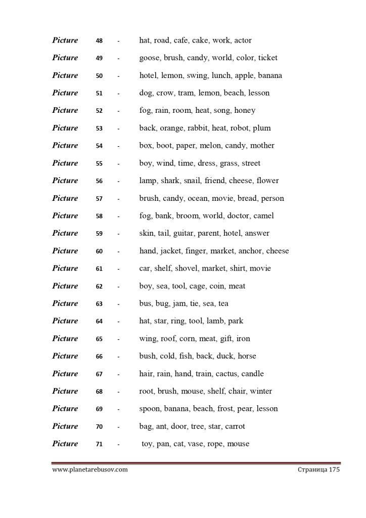 Ребусы на английском -  Книга 1 - ответы