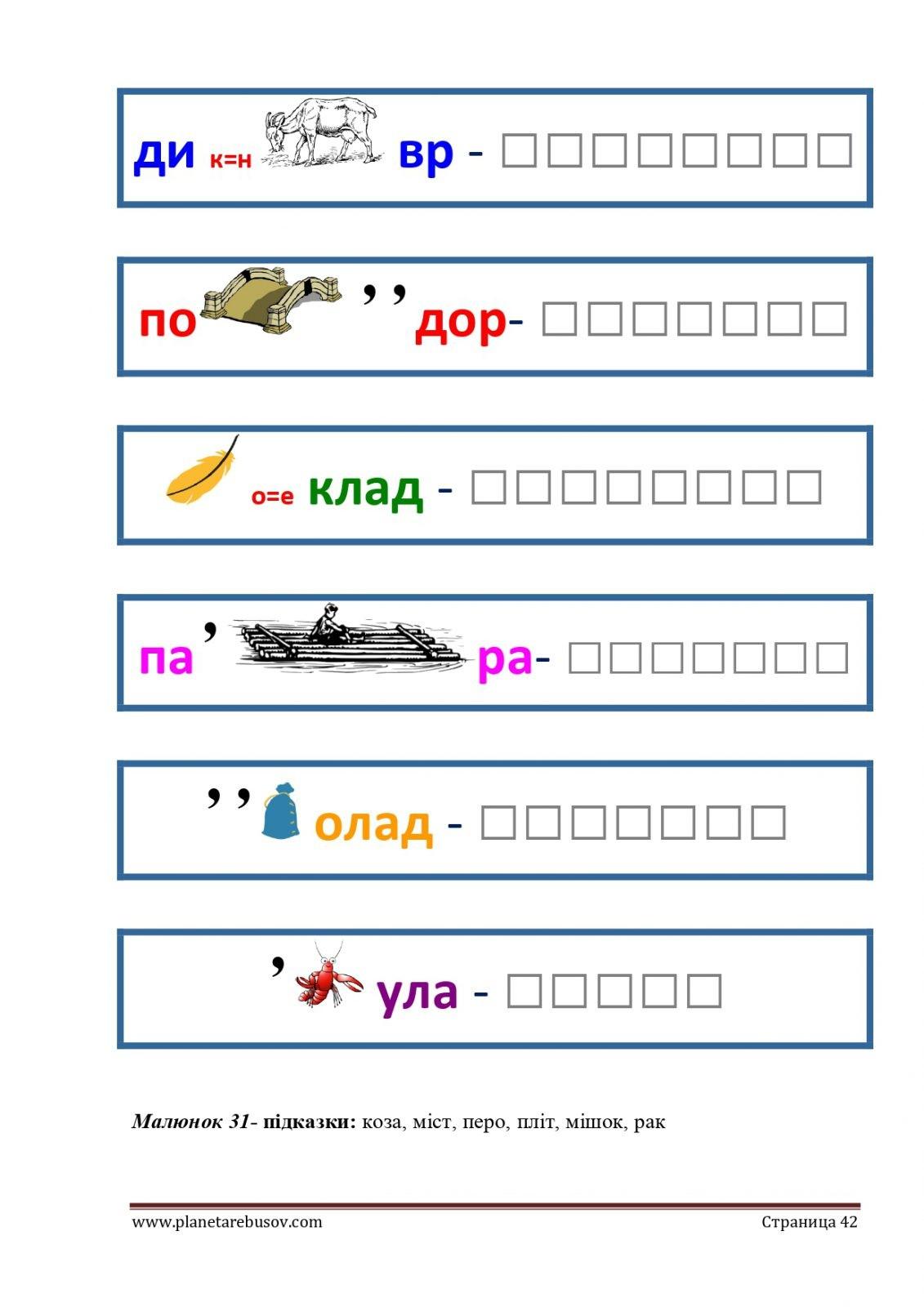 Ребусы на украинском. Уровень 2 — стр 42
