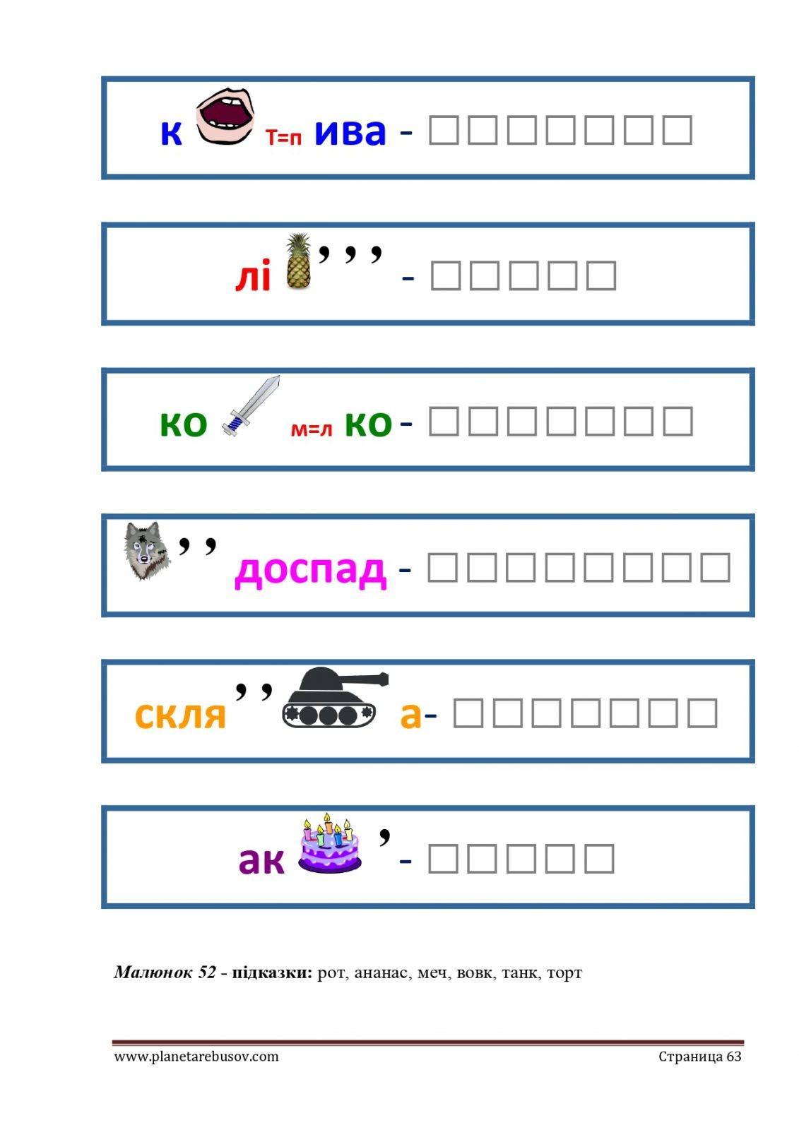 Ребусы на украинском. Уровень 2 — стр 63