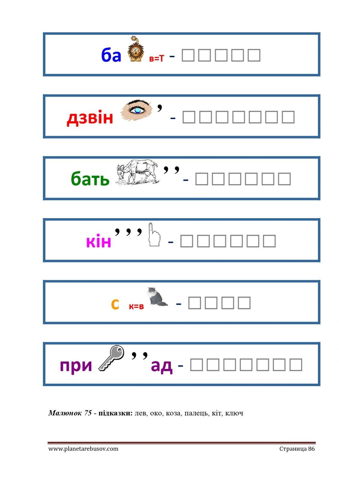 Ребусы на украинском. Уровень 2 — стр 86