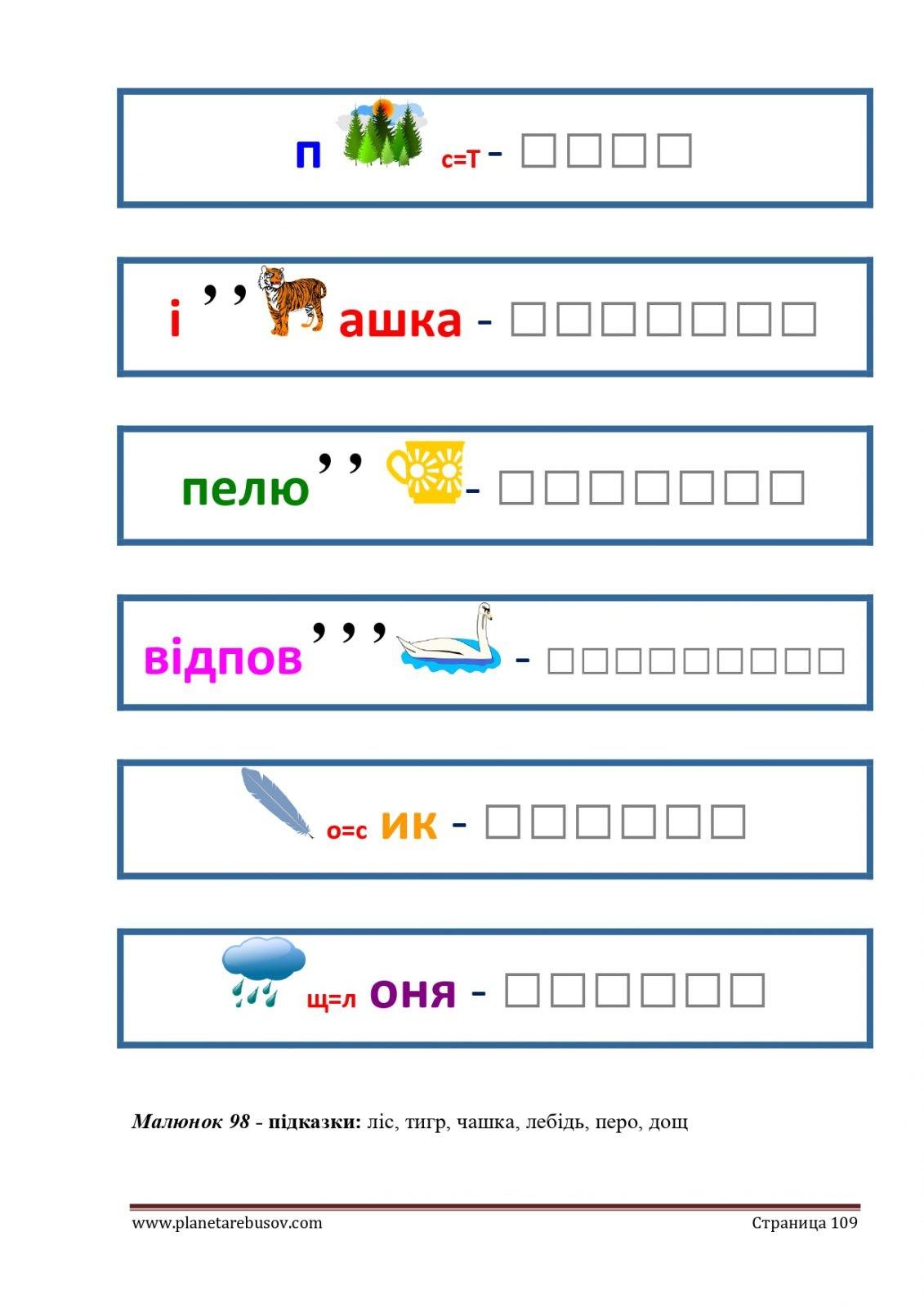 Ребусы на украинском. Уровень 2 — стр 109