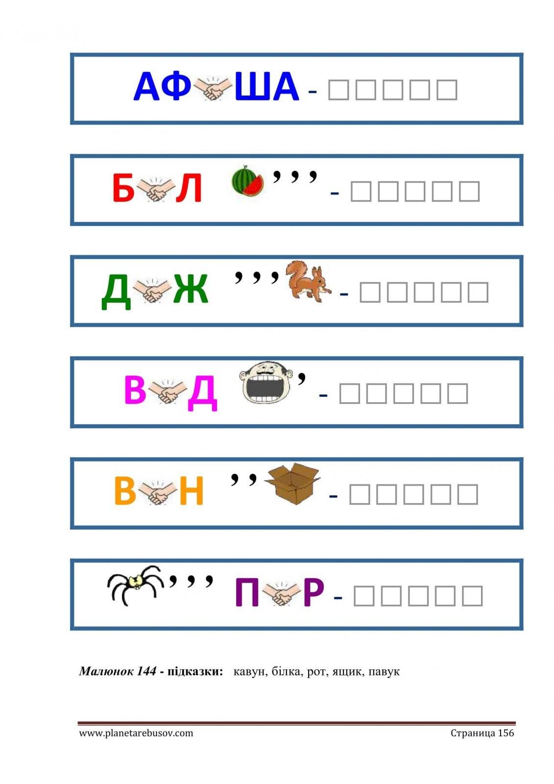 Ребусы на украинском. Уровень 3 — стр 156