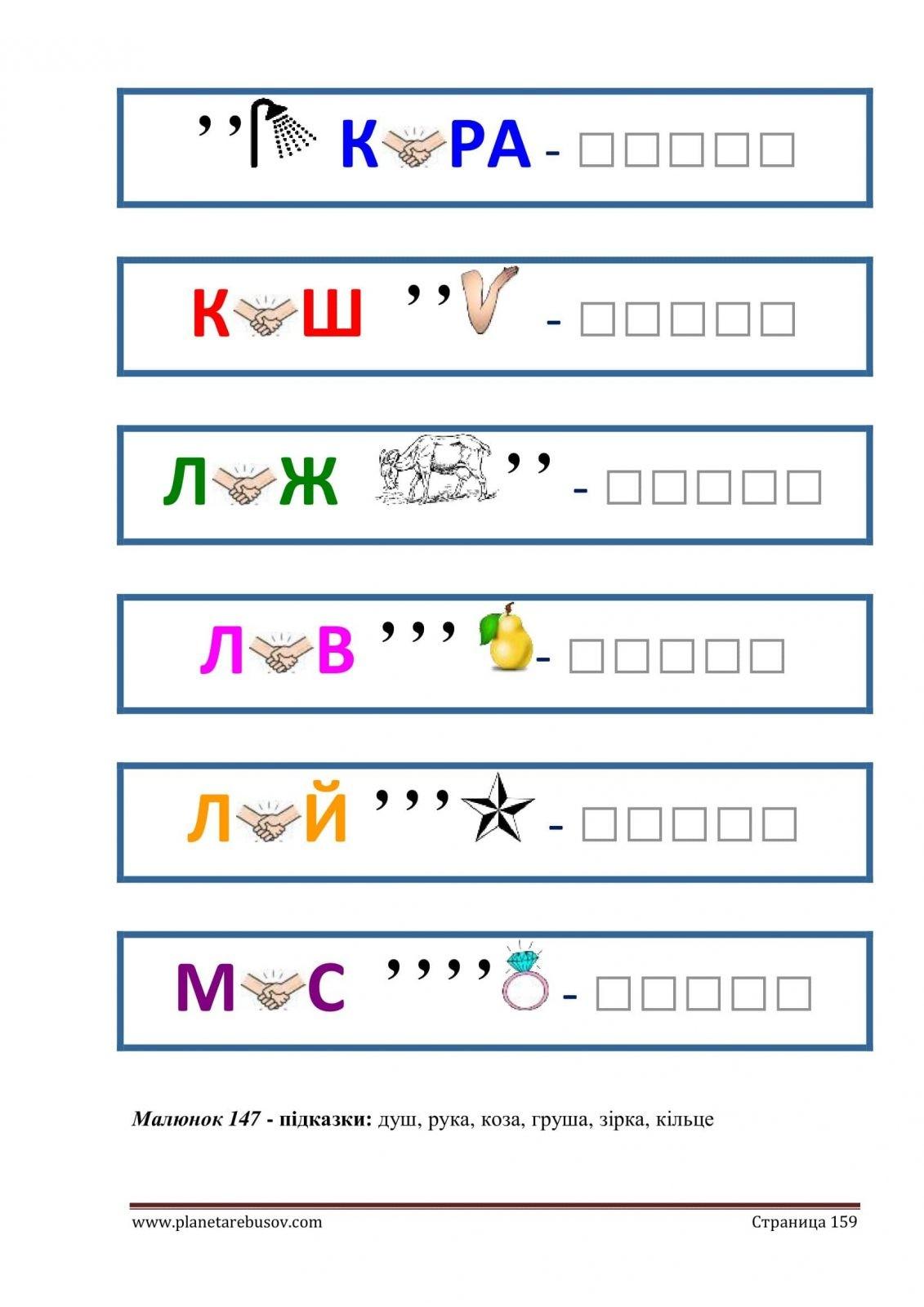 Ребусы на украинском. Уровень 3 — стр 159