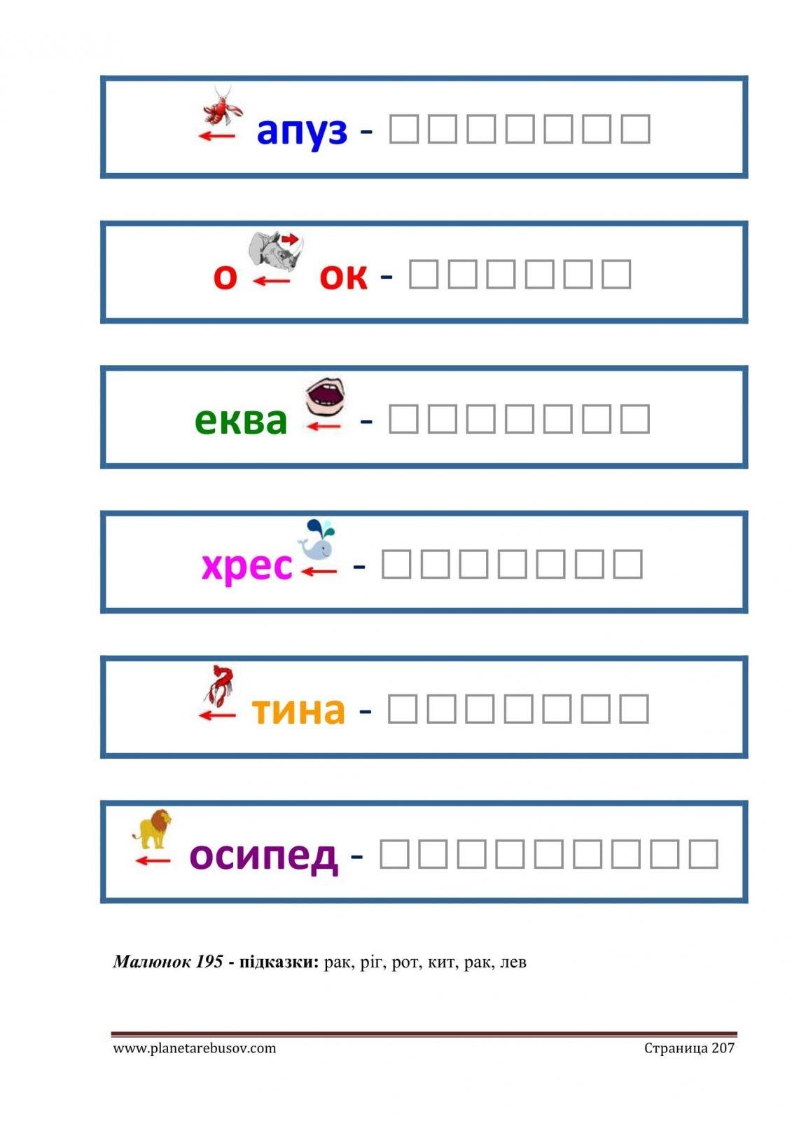 Ребусы на украинском. Уровень 3 — стр 207