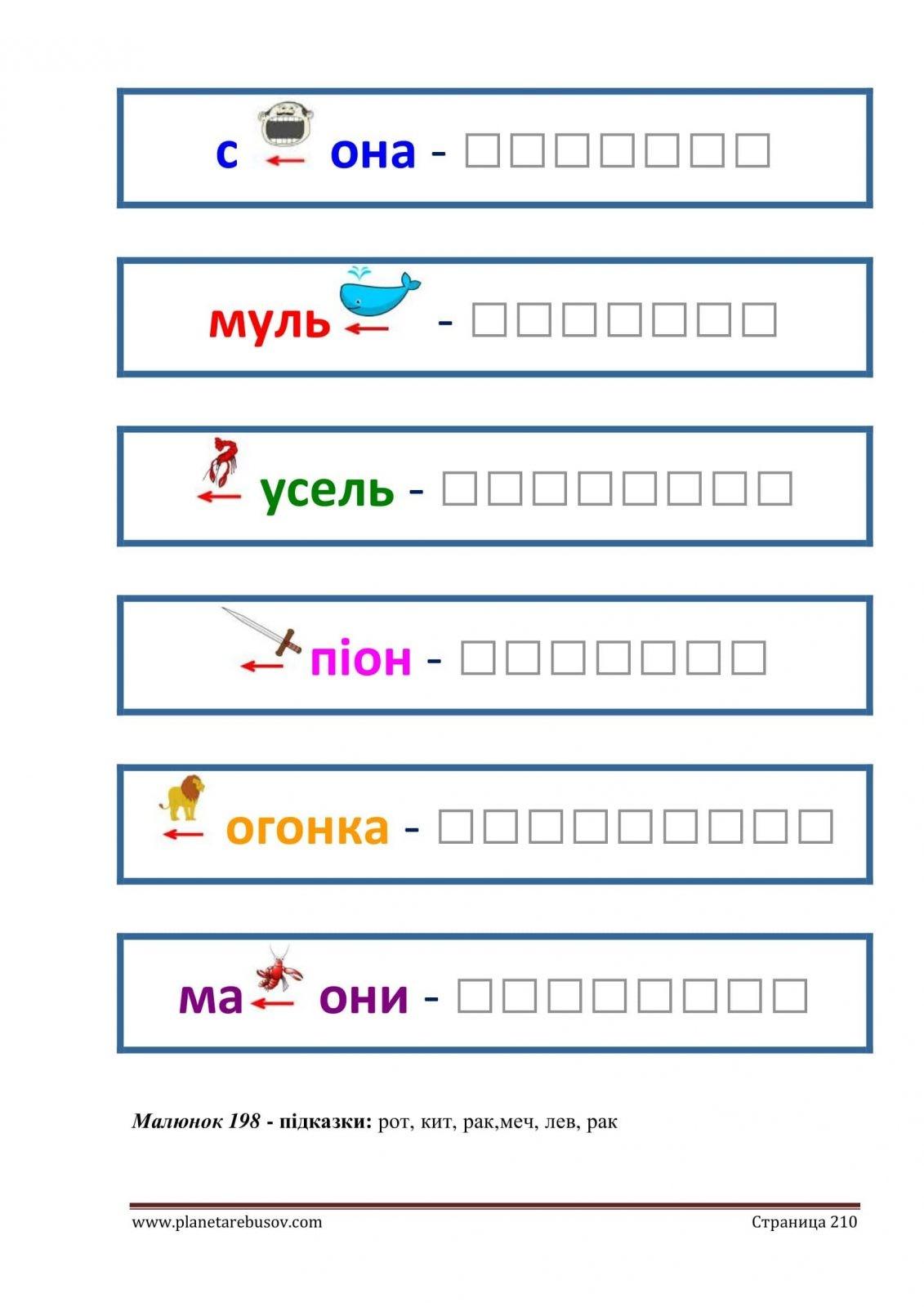 Ребусы на украинском. Уровень 3 — стр 210