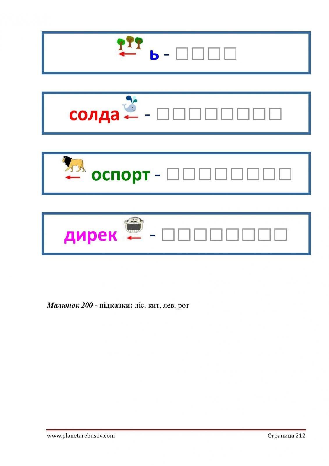 Ребусы на украинском. Уровень 3 — стр 212