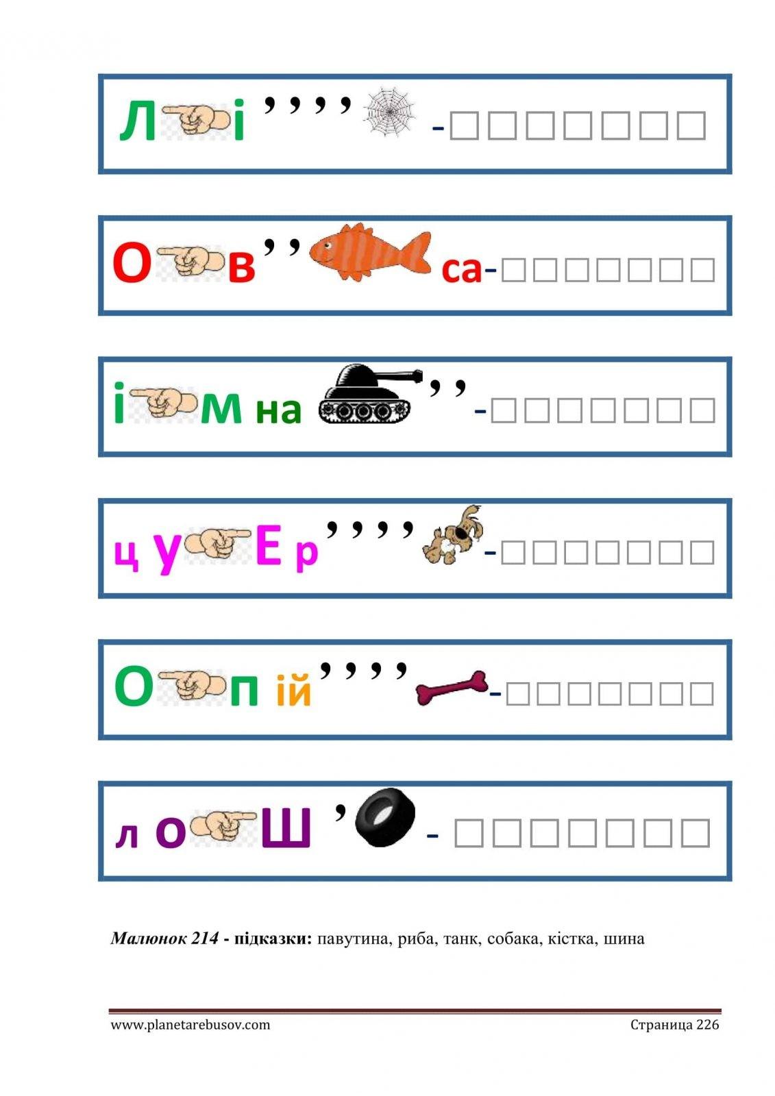 Ребусы на украинском. Уровень 3 — стр 226